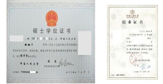 中国人民大学在职研究生上海班项目管理-企业管理