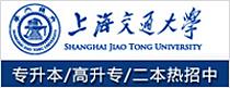 上海交通大学网络教育学院