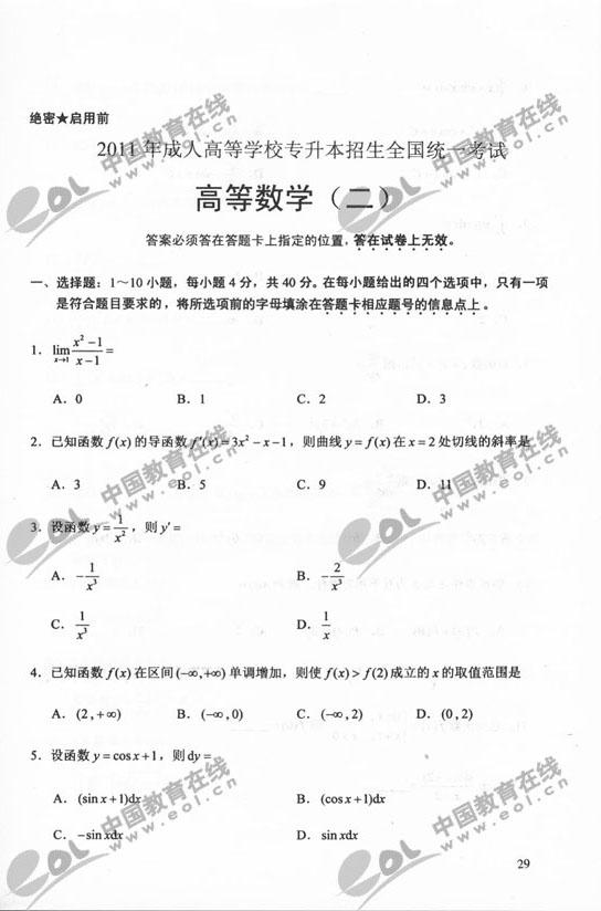 高等数学2试题答案_2011 成人高考专升本高等数学(二)试题及答案_学网
