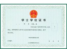 华东理工大学毕业证书