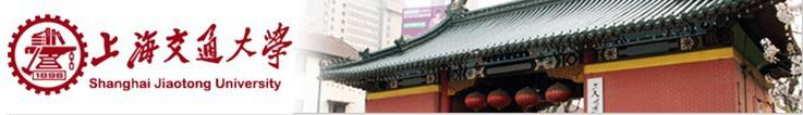 上海交通大学网院