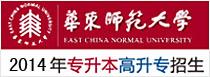 华东师范大学网络教育学院